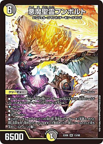 [SR] 悪魔聖霊フンボルト (EX06-13/虹)