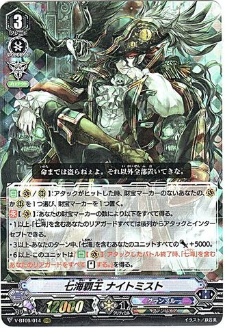 七海覇王 ナイトミスト RRR VBT09/014(グランブルー)