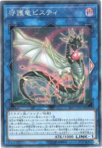守護竜ピスティ (Super/SAST-JP052)8_L/闇1