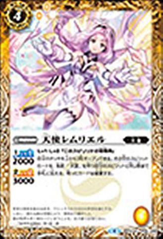 【売切】 [C] 天使レムリエル (BS40-048/黄)