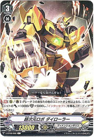 超次元ロボ ダイローラー C VBT08/068(ディメンジョンポリス)