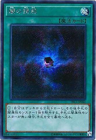[Secret] 闇の誘惑 (1_通常魔法//20TH-JPC92)