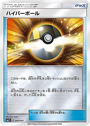 [-] ハイパーボール (SM1p 045/051/グッズ)