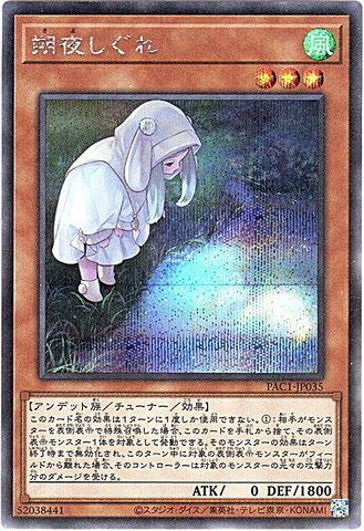 [Secret] 朔夜しぐれ (・PAC1_3_風3/新イラスト/PAC1-JP035)