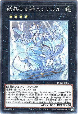 [Super] 結晶の女神ニンアルル (マギストス6_X/地4/DBGI-JP007)