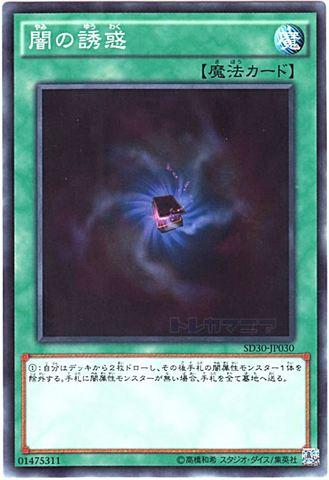 [N/N-P] 闇の誘惑 (1_通常魔法//SD37-JP028)