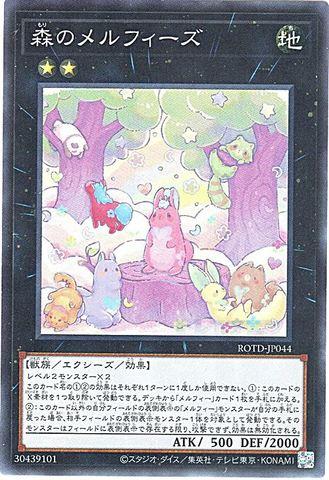 [Super] 森のメルフィーズ (メルフィー6_X/地2/ROTD-JP044)