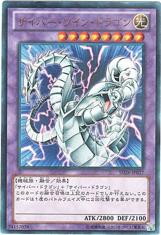 [Ultra] サイバー・ツイン・ドラゴン (5_融合光8/-)