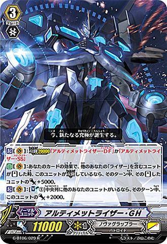 アルティメットライザー・GH R GBT06/029(ノヴァグラップラー)