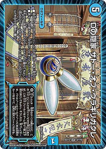 [VR] Dの隠家 ザトー・オブ・ウラギリガクレ (EX12-03/水)