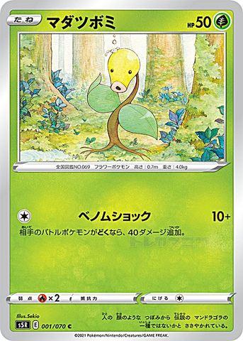 [C] マダツボミ (S5R 001/070/草)