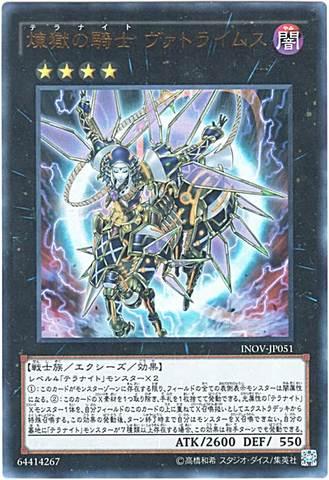 煉獄の騎士 ヴァトライムス (Ultra/INOV-JP051)6_X/闇4