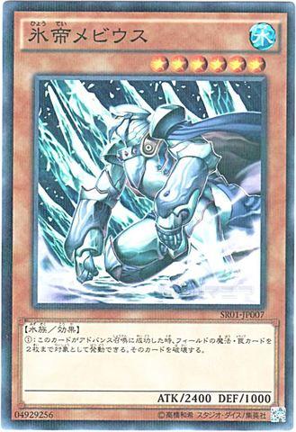 [N-P] 氷帝メビウス (3_水6/SR01-JP007)
