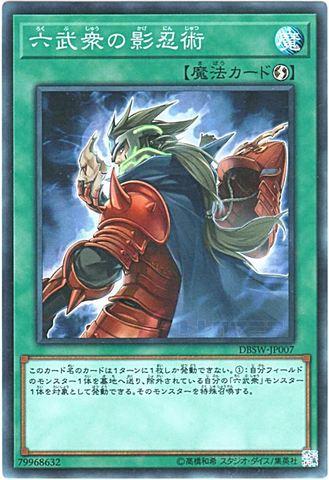 [Super] 六武衆の影忍術 (1_速攻魔法/DBSW-JP007)