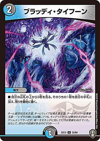 【売切】 [UC] ブラッディ・タイフーン (EX13-35/虹)