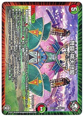 【売切】 [KGM] 弩闘!桃天守閣 (EX14-秘11/虹)