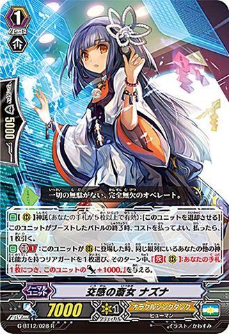 交感の斎女 ナズナ R GBT12/028(オラクルシンクタンク)