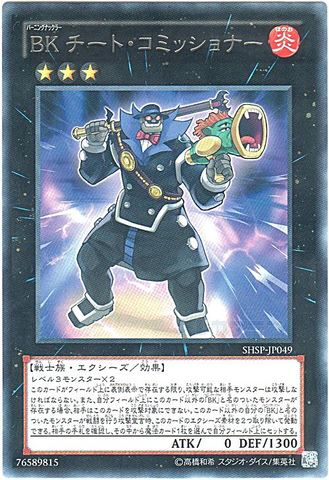 BK チート・コミッショナー (Rare)6_X/炎3