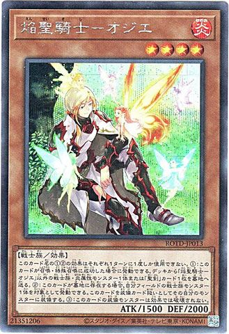 [Secret] 焔聖騎士-オジエ (3_炎4/ROTD-JP013)
