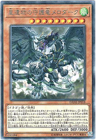 [R] 星遺物の守護竜メロダーク (3_風9/DANE-JP018)