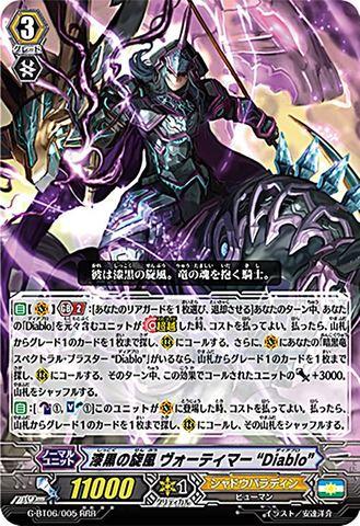 """漆黒の旋風 ヴォーティマー """"Diablo"""" RRR GBT06/005(シャドウパラディン)"""