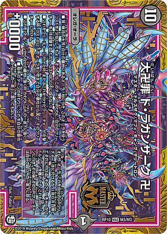 [MAS] 大卍罪 ド・ラガンザーク 卍 (RP10-M3/闇)