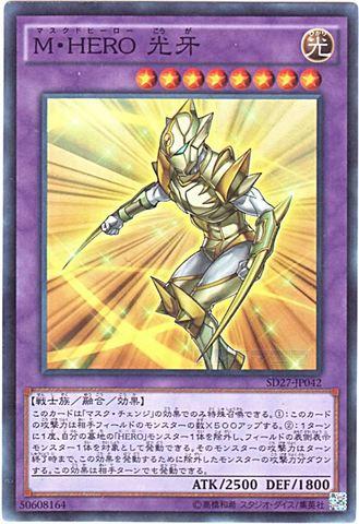 M・HERO 光牙 (Super)5_融合光8