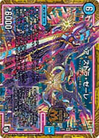 [MAS] ア・ストラ・ゼーレ (EX05-M3/水)