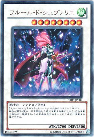 フルール・ド・シュヴァリエ (Ultra)7_S/風8