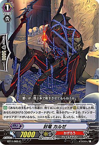封竜カルゼ BT11/065(かげろう)