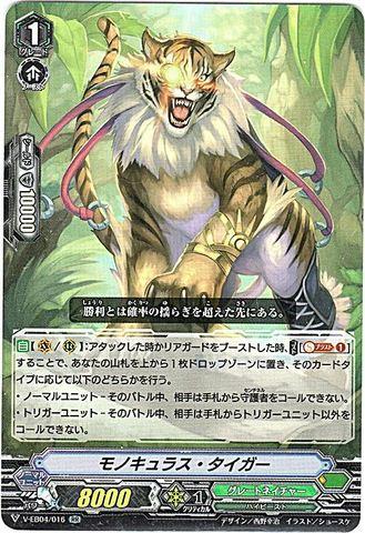 モノキュラス・タイガー RR VEB04/016(グレートネイチャー)
