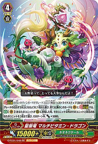 聖樹竜マルチビタミン・ドラゴン RR GFC01/048(ネオネクタール)