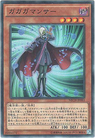 ガガガマンサー (Super/NECH)3_闇4