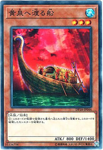 [N] 黄泉へ渡る船 (3_水3/DP18-JP044)