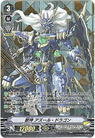 獣神 アズール・ドラゴン SVR VEB06/SV03(ノヴァグラップラー)