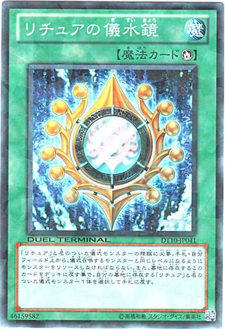 リチュアの儀水鏡 (Normal)1_儀式魔法