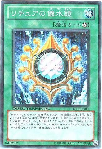 [N] リチュアの儀水鏡 (1_儀式魔法/-)