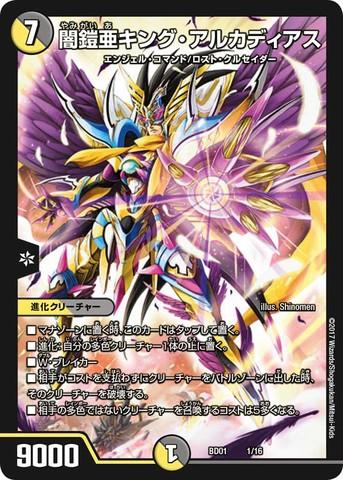 [-] 闇鎧亜キング・アルカディアス (BD01-01/虹)