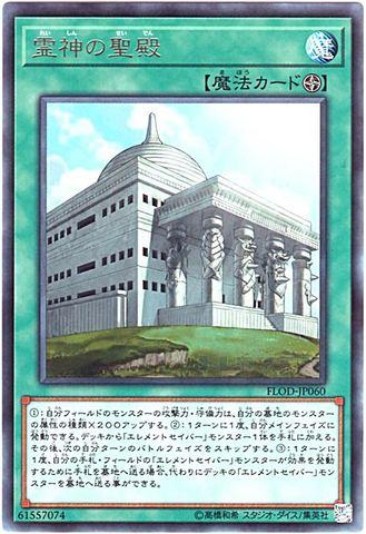 霊神の聖殿 (Rare/FLOD-JP060)7_S/光9