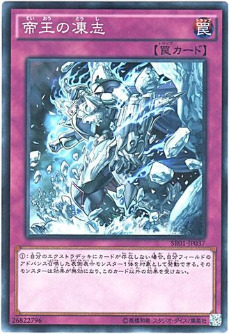 [N] 帝王の凍志 (2_通常罠/SR01-JP037)