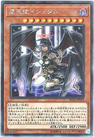 [Secret] 堕天使イシュタム (3_闇10/RC02-JP019)