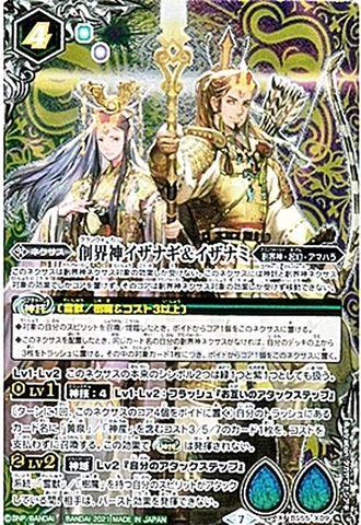 【売切】 [XP] 創界神イザナギ&イザナミ X パラレル (BS55-X09/虹)