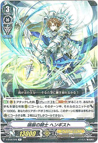 端厳の騎士 ヘンギスト R VBT05/026(ロイヤルパラディン)