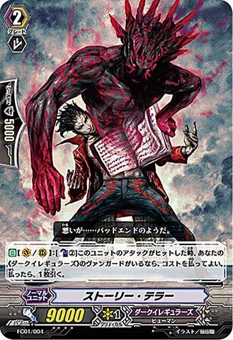 ストーリー・テラー FC01/004(ダークイレギュラーズ)