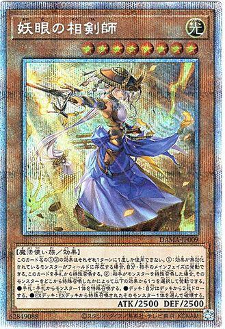 [Prismatic] 妖眼の相剣師 (・DAMA_3_光8/DAMA-JP009)