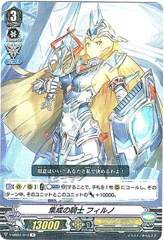 集成の騎士 フィルノ R VMB01/013(ロイヤルパラディン)