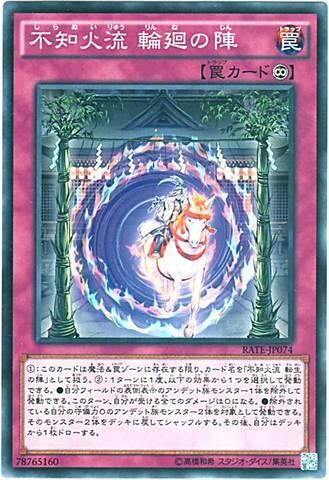 不知火流 輪廻の陣 (Normal/RATE-JP074)2_永続罠