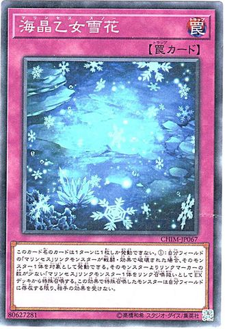 [N] 海晶乙女雪花 (海晶乙女2_通常罠/CHIM-JP067)