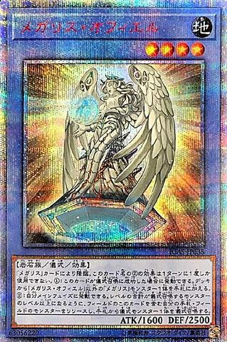 [20th Secret] メガリス・オフィエル (4_儀式地4/IGAS-JP035)