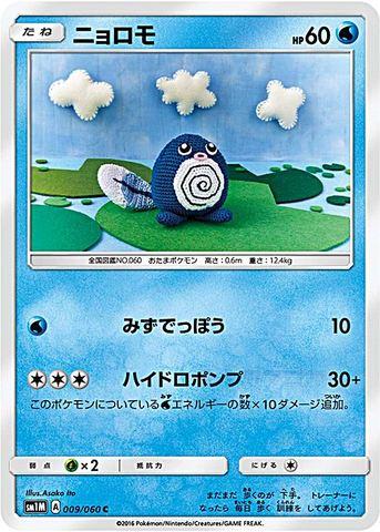 [C] ニョロモ (SM1M 009/060/水)